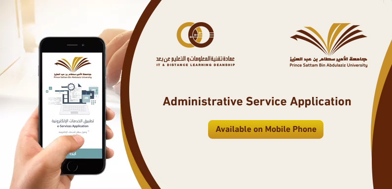 PSAU's Administrative Services Application