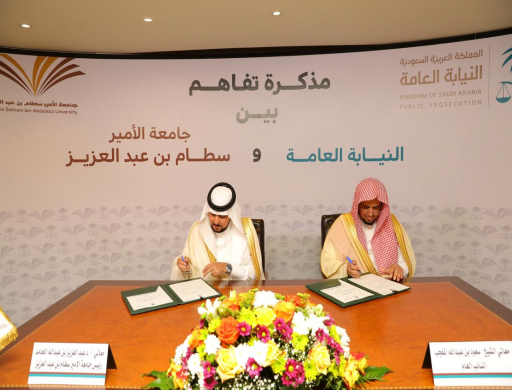PSAU Signs a Memorandum of Understanding with the Public Prosecution