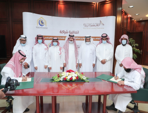 PSAU Signs Partnership Agreement with Sulaiman Bin Abdulaziz Al-Rajhi Charitable Foundation